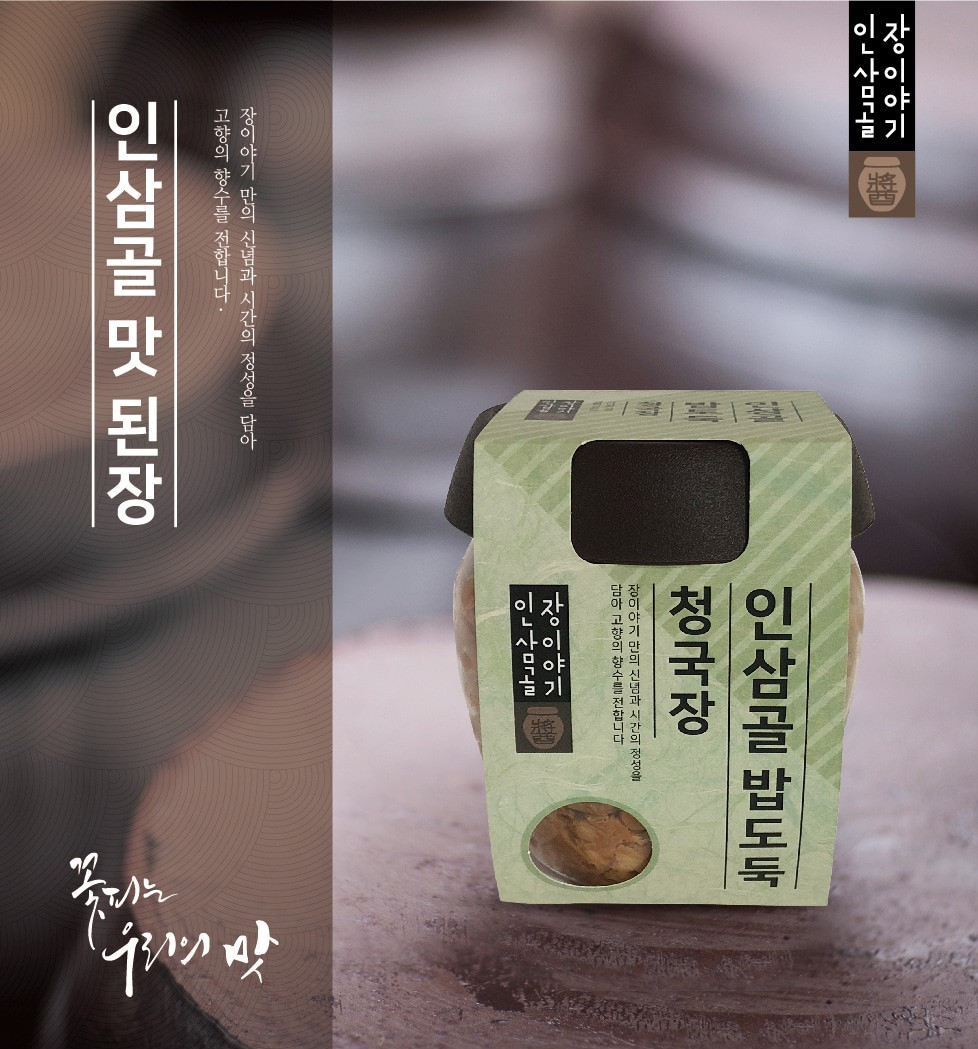 인삼골 장이야기 청국장(2).jpg