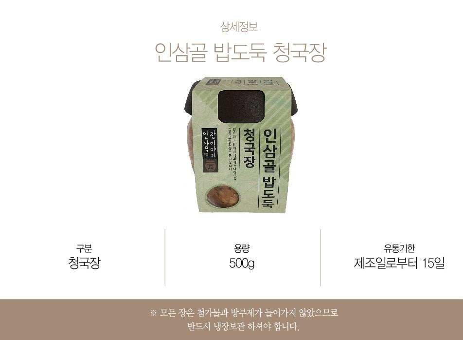 인삼골 장이야기 청국장(3).jpg